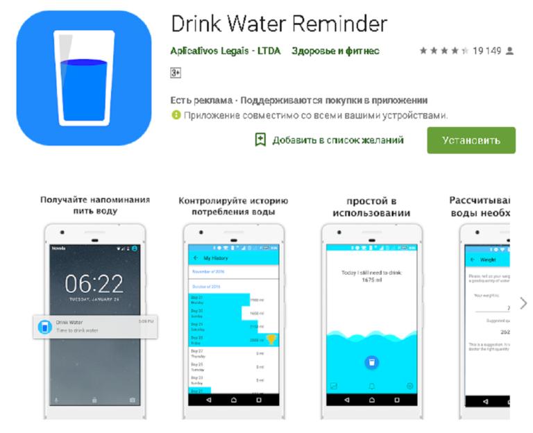 приложение напоминалка пить воду для похудения