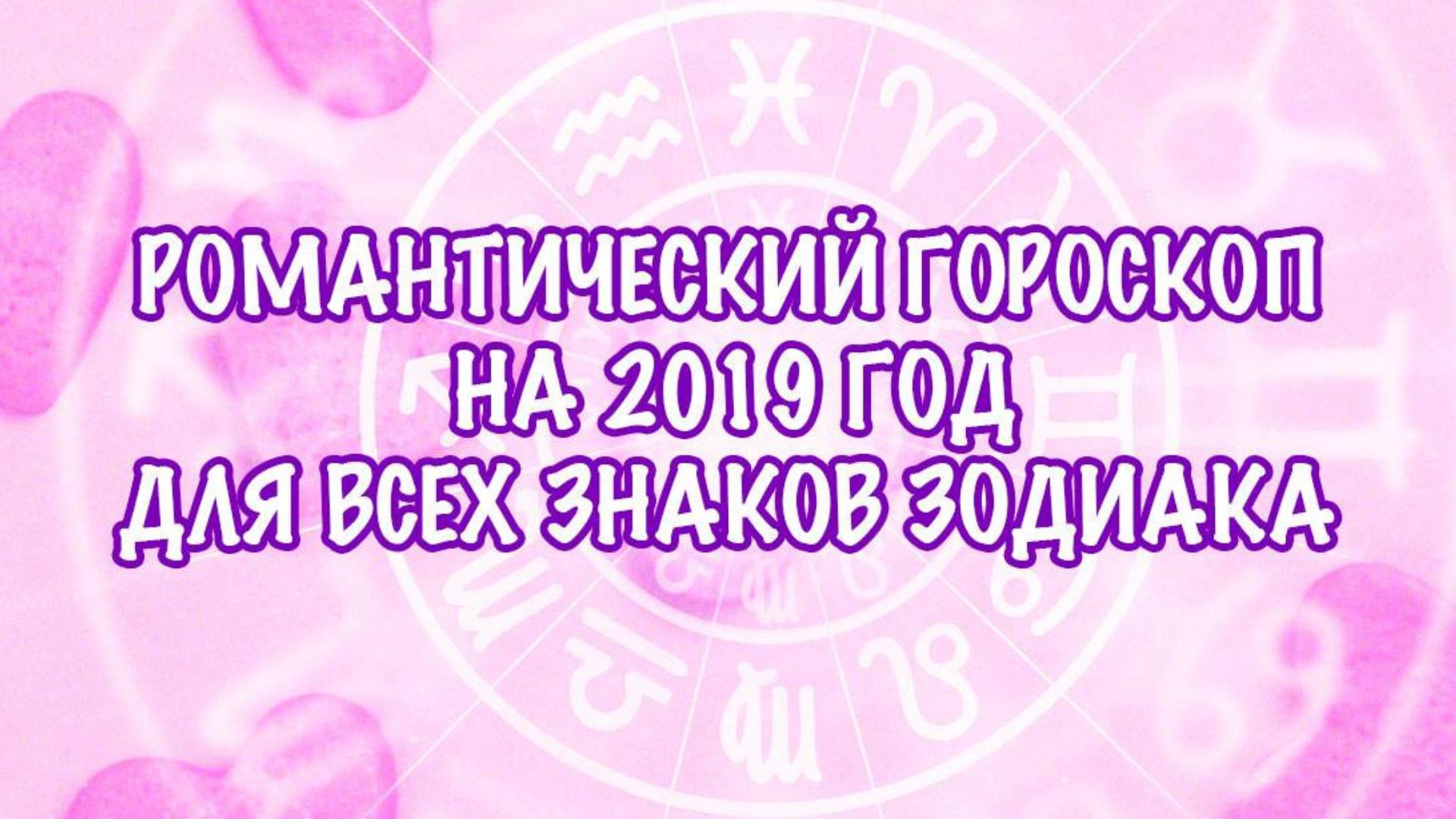любовный гороскоп на 2019