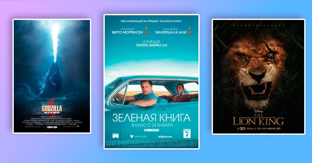 33 новых фильма которые обязательно стоит посмотреть в 2019