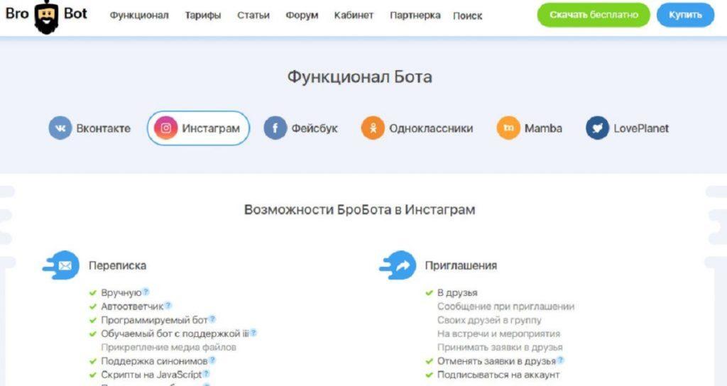 Лучшие приложения и сервисы для продвижения в Instagram