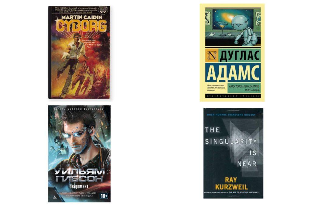 книги, которые когда-то предсказали будущее